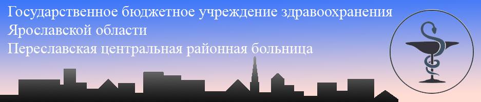 Переславская ЦРБ